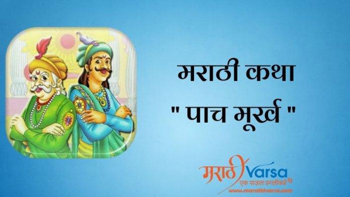 पाच मूर्ख | Akbar Birbal Story in Marathi