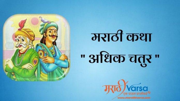 अधिक चतुर | Akbar Birbal Story in Marathi