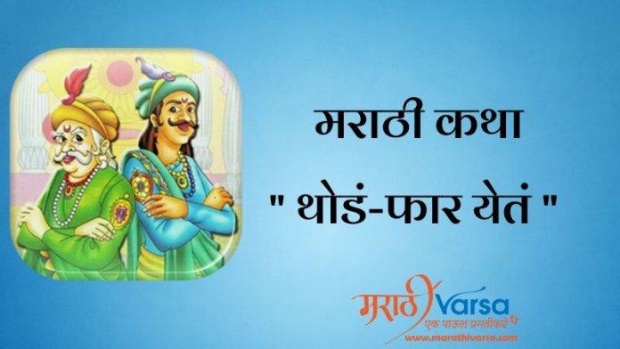 थोडं-फार येतं | Akbar Birbal Story in Marathi