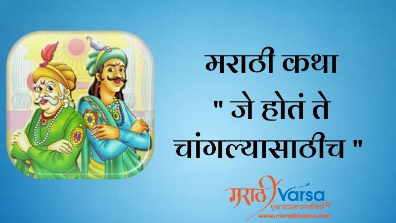 जे होतं ते चांगल्यासाठीच | Akbar Birbal Story in Marathi