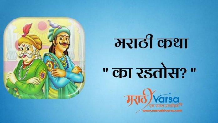 का रडतोस? | Akbar Birbal Story in Marathi