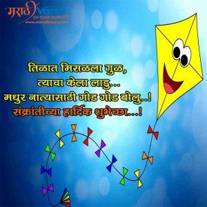 Makar sankranti messages marathi