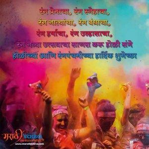 Happy Rangpanchami Wishes In Marathi