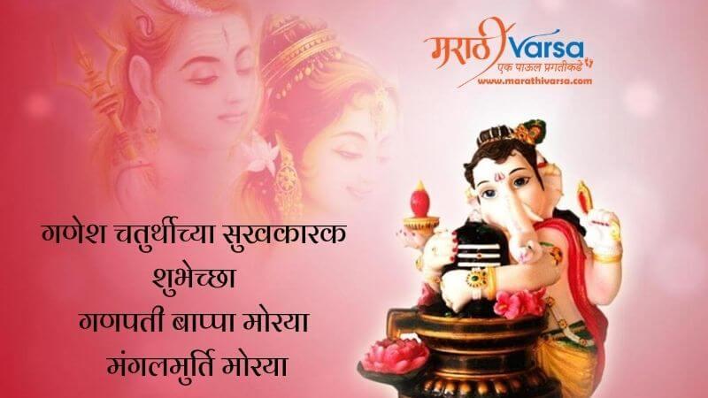 Ganesh chaturthi status images in marathi