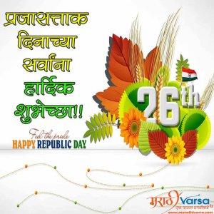 Republic Day sms In Marathi