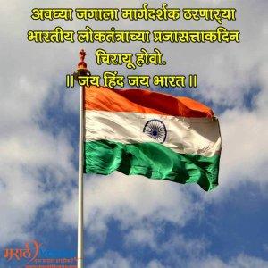 Republic day message in Marathi