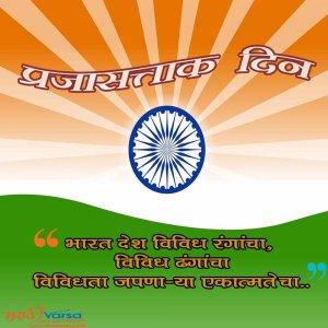 Republic day Marathi Messages 2022