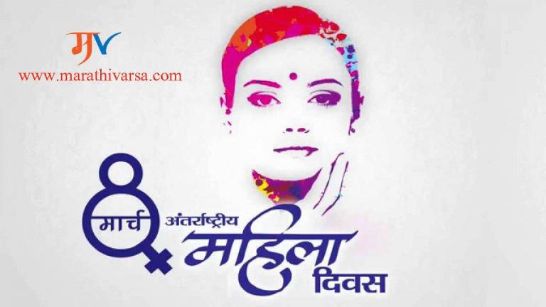 International Women's Day Information in Marathi
