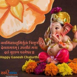 Ganesh Chaturthi 2021 Marathi Wishes