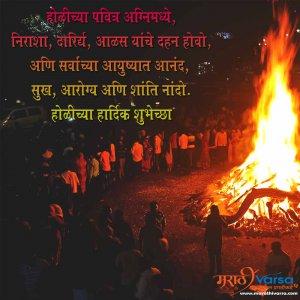 Holi Marathi Shubhechha