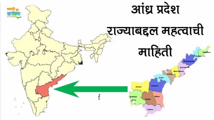 Andhra Pradesh information in Marathi