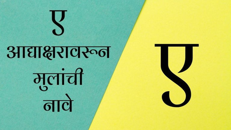 Baby Boy Names in Marathi starting with S