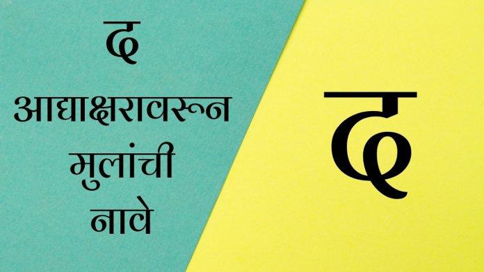 Baby Boy Names in Marathi starting with Da