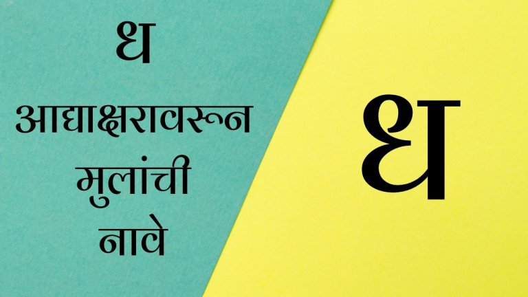 Baby Boy Names in Marathi starting with Dha