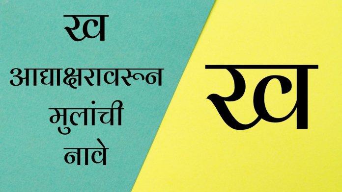 Baby Boy Names in Marathi starting with kha