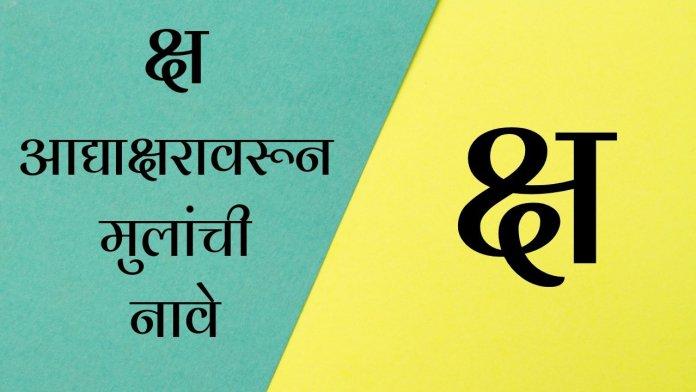 Baby Boy Names in Marathi starting with ksha