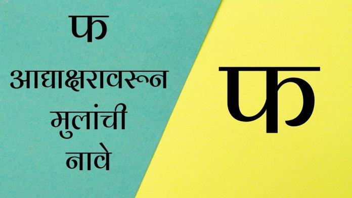 Baby Boy Names in Marathi starting with Pha