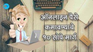online earning tips in marathi