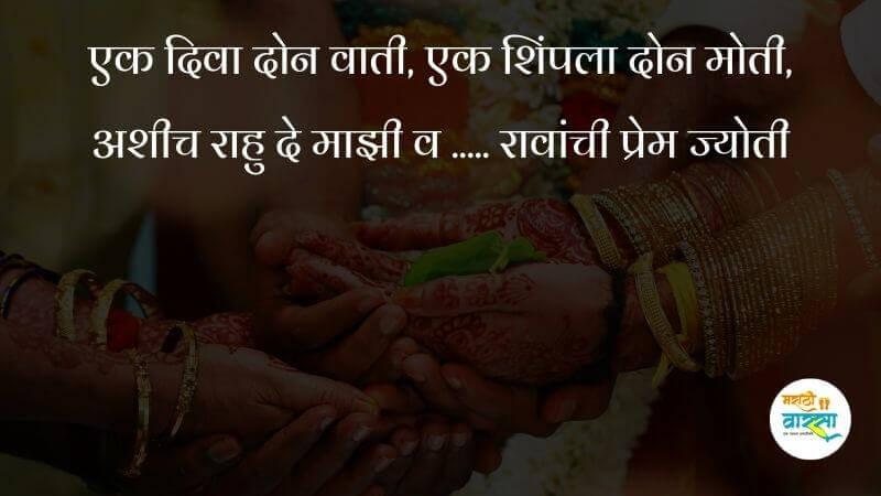 New marathi Ukhane image