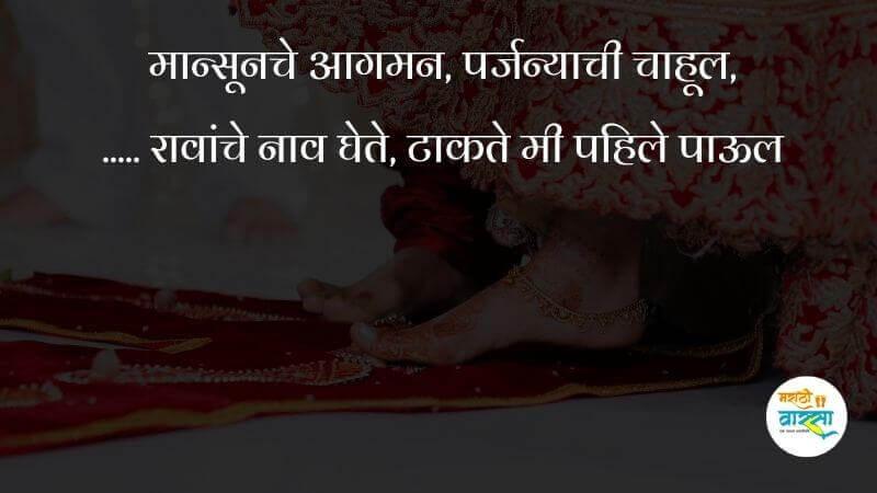 Smart Marathi Ukhane for Female