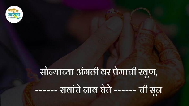 Marathi Ukhane For girl