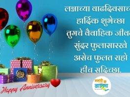 Marriage Anniversary Wishes Marathi