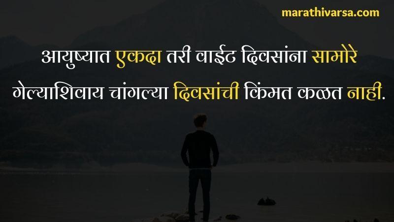Prernadayak Suvichar / Motivational thoughts in marathi