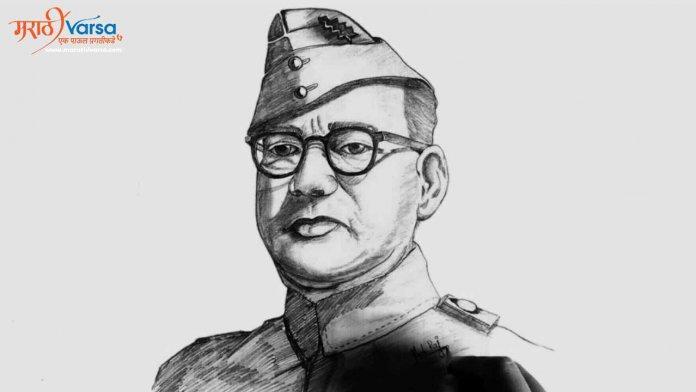 Netaji Subhash Chandra Bose Quotes in Marathi