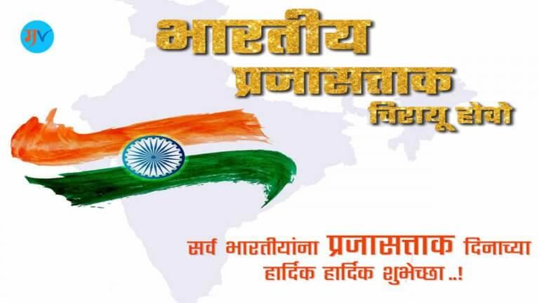 Republic day in Marathi