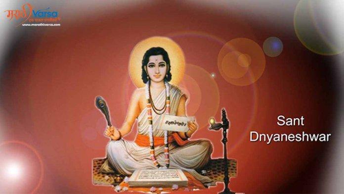 Sant Dnyaneshwar Suvichar in Marathi