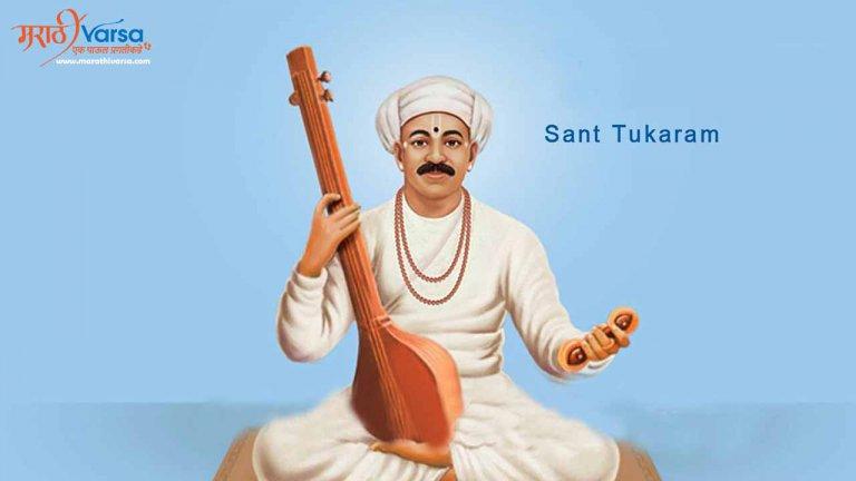 Sant Tukaram Suvichar in Marathi