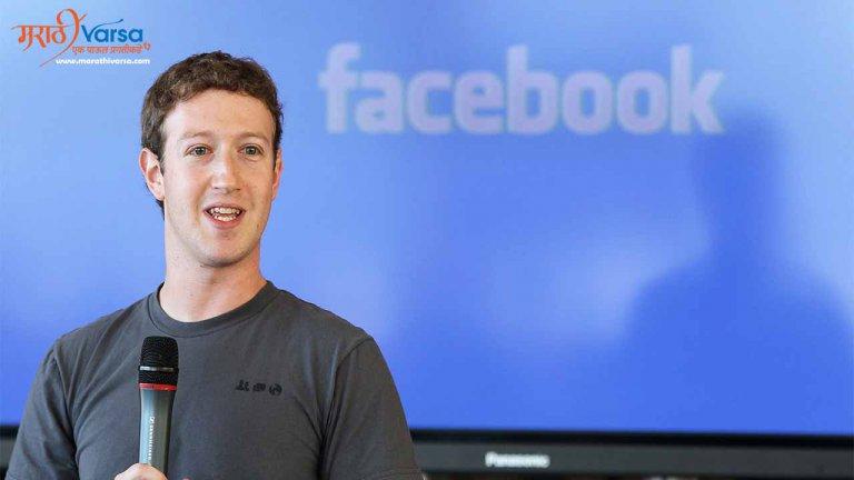 Success-Story-of-Mark-Zuckerberg-in-Marathi