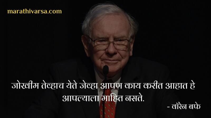 Warren buffett inspirational quotes in Marathi