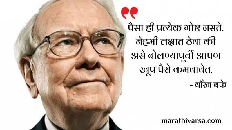 Warren Buffet suvichar in marathi