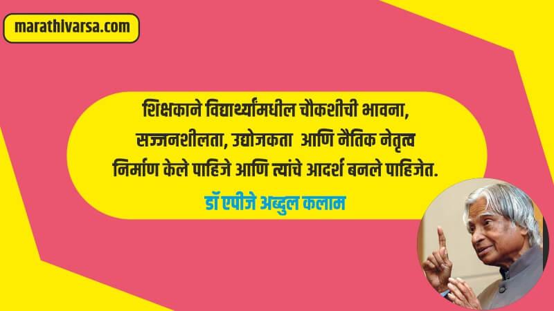 APJ abdul kalam Marathi Vichar