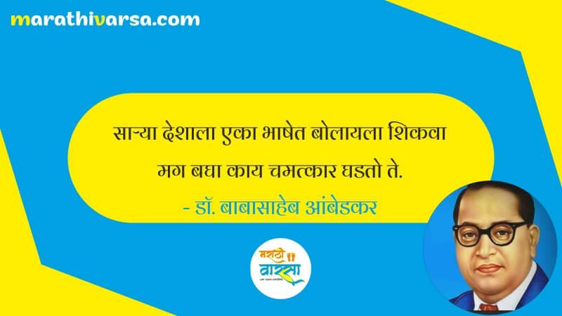 Babasaheb quotes in Marathi