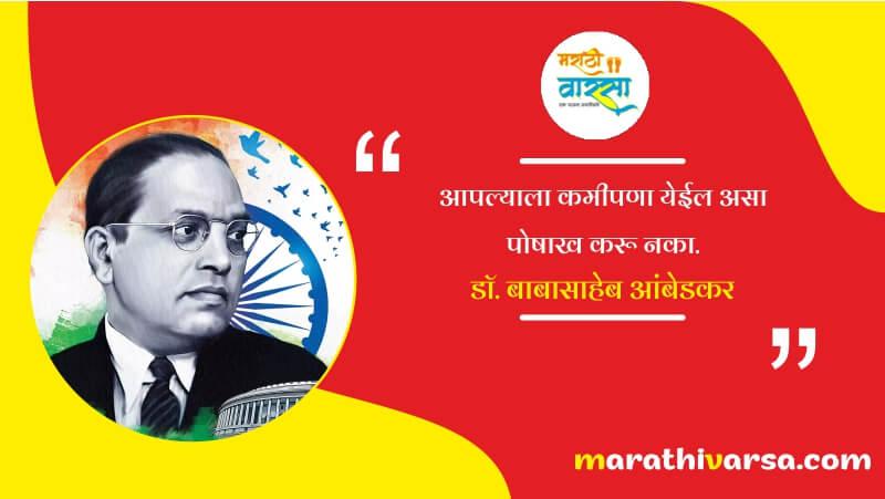 Babadaheb Ambedkar Thoughts in Marathi