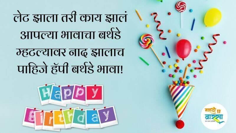 Belated Happy Birthday Wishes in Marathi