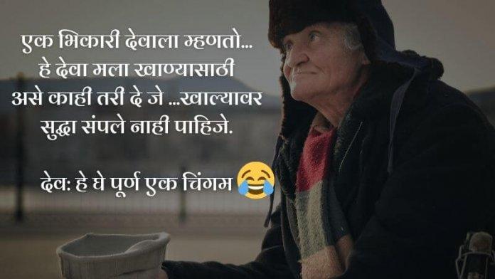 Bhikari Jokes in Marathi
