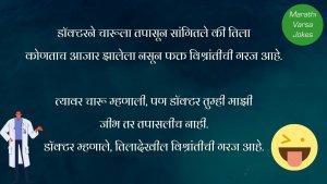 Doctor and Patient Marathi Jokes