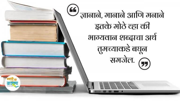 educational quotes in Marathi
