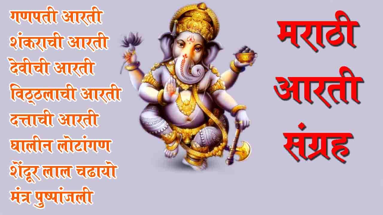 Sukhkarta Dukhharta Ganpati Aarti Sangrah Marathi