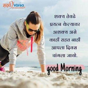 Good Morning Marathi SMS Messages