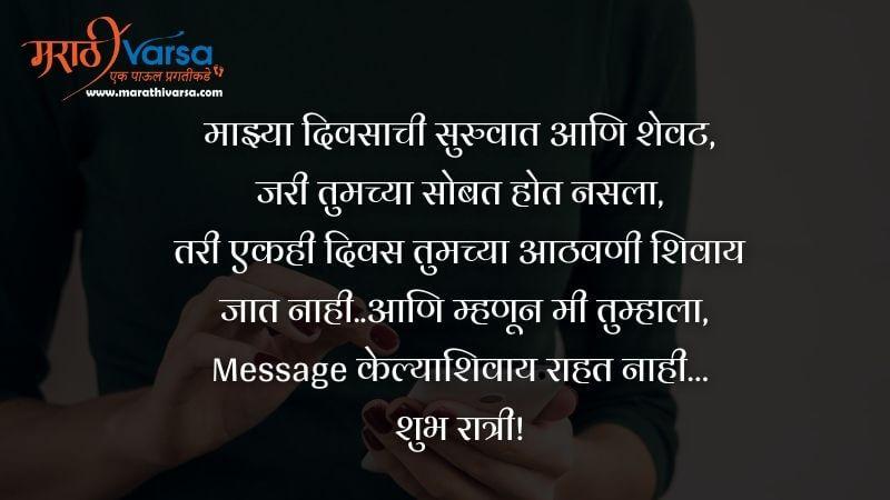 Good night Marathi status | गुड नाईट स्टेट्स मराठी