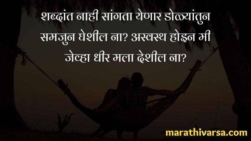 Love Status for boys in Marathi
