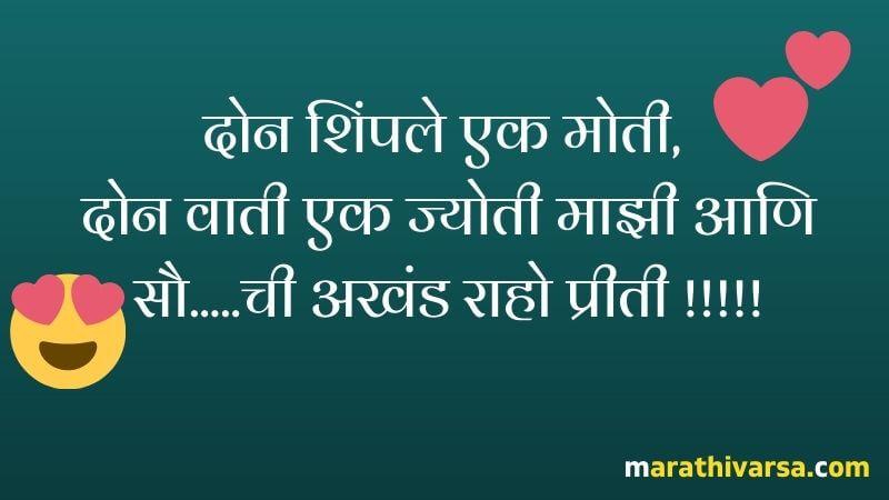 Marathi Ukhane for Boys