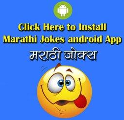 Marathi jokes android app