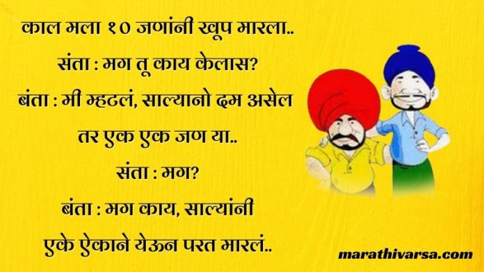 Santa Banta Jokes in Marathi