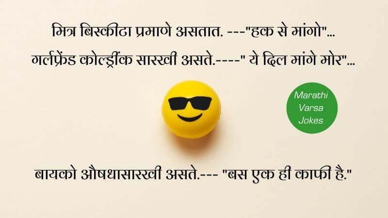 Navra Bayko jokes in Marathi