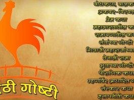 Stories in Marathi